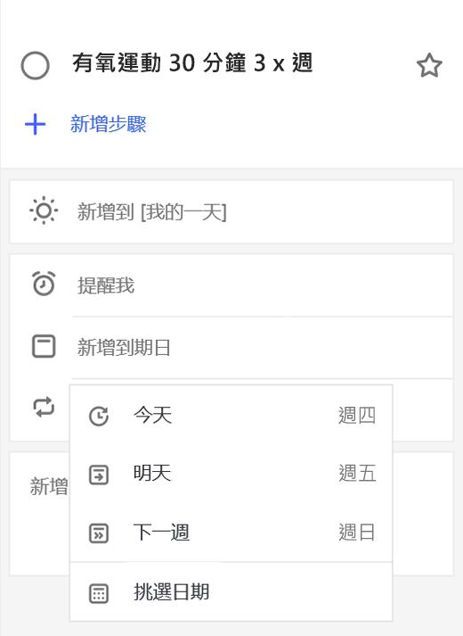 顯示含有已選取 [新增到期日] 的詳細資料檢視螢幕擷取畫面。