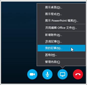 螢幕擷取畫面顯示如何在商務用 Skype 中共用 OneNote 2016 筆記。