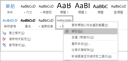 用滑鼠右鍵按一下樣式庫中的 [標題] 樣式,以修改您的標題格式設定。