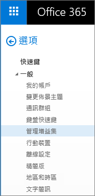 Outlook 中 [選項] 功能表 [一般] 區段的螢幕擷取畫面,其中醒目提示 [管理增益集] 選項。
