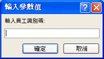 顯示預期 [輸入參數值] 對話方塊的範例,其中識別碼標示為「輸入員工識別碼」、要在其中輸入值的欄位,以及 [確定] 和 [取消] 按鈕。