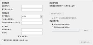 輸入您的 IMAP 帳戶設定