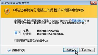Internet Explorer 安全性對話方塊