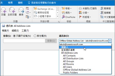 匯入 Gmail 連絡人後,您可以選取 [通訊錄],在 Office 365 中找到這些連絡人