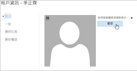 選擇 [變更] 以瀏覽您想上傳的相片。