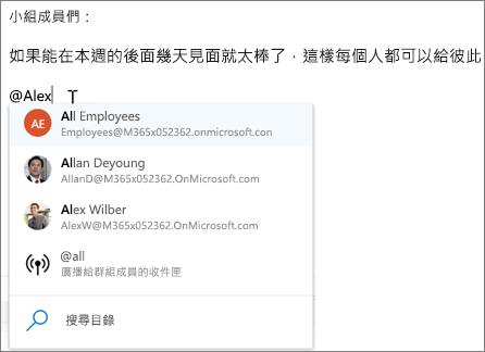Outlook 網頁版中的 @提及功能
