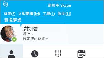 商務用 Skype 2016 入門