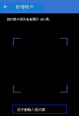 掃描 QR 碼的螢幕