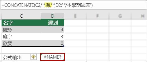 因為文字值中遺失雙引號而導致 #NAME? 錯誤
