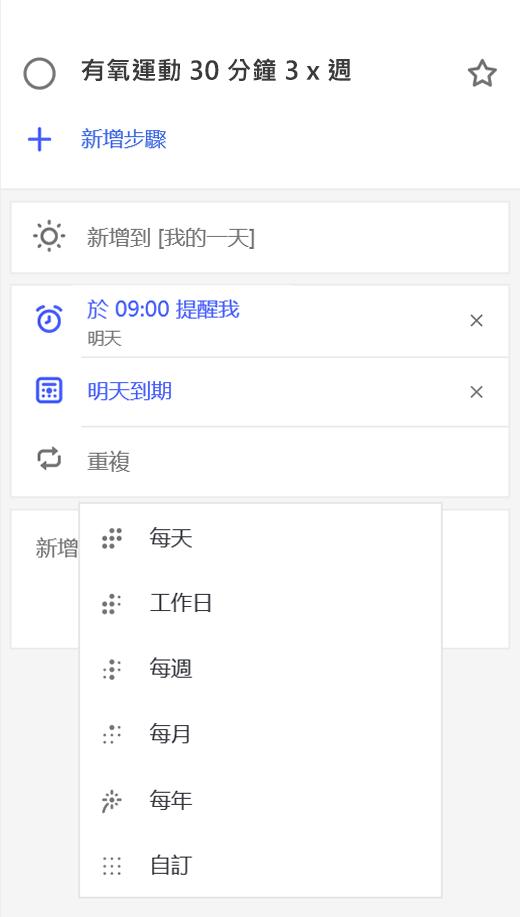 顯示含有已選取 [重複] 的詳細資料檢視螢幕擷取畫面