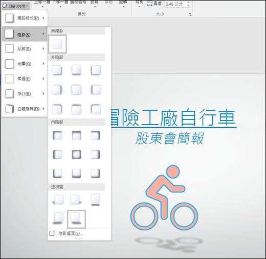 使用 [圖形效果] 工具為 SVG 圖形增添陰影等效果
