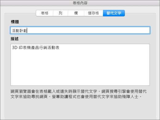 [表格內容] 對話方塊 [替代文字] 索引標籤的螢幕擷取畫面