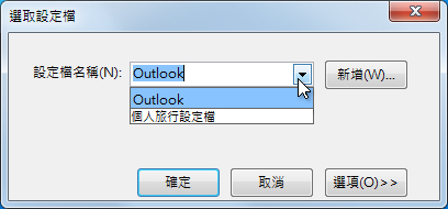 Outlook 設定檔選取對話方塊