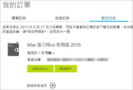 顯示 Office 的數位訂單、產品金鑰,以及用於安裝 Office 及管理 Microsoft 帳戶的按鈕。