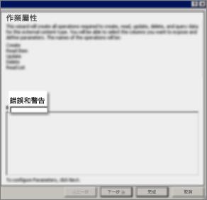 [所有作業] 對話方塊螢幕擷取畫面,說明您已選擇建立所有 [建立]、[讀取項目]、[更新]、[刪除] 及 [讀取清單] 權限所需的屬性。