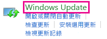 Windows 8 控制台中的 [Windows Update] 連結