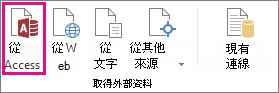 [資料] 索引標籤的 [從 Access] 按鈕