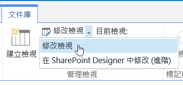 強調顯示 [修改檢視] 的 [文件庫] 索引標籤