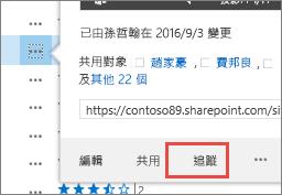 選取商務用 OneDrive 中 [動態顯示卡片] 功能表中的 [追蹤] 命令