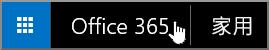 使用此按鈕瀏覽至 Office 365 開始頁面