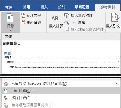 [自訂目錄] 選項會在 [目錄] 功能表中顯示。
