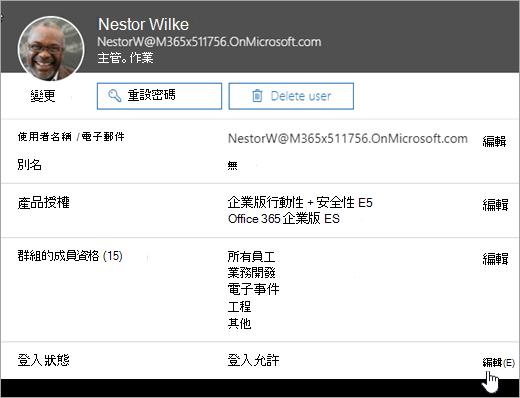 Office 365 中使用者登入狀態的螢幕擷取畫面