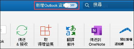 新的 Mac 版 Outlook