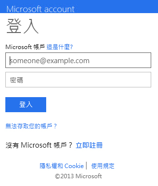 OneDrive [登入] 對話方塊