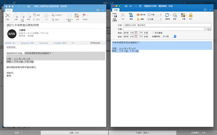 Outlook 全螢幕檢視中並排的郵件
