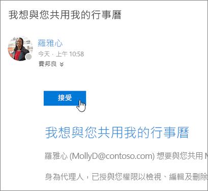 共用行事曆邀請的螢幕擷取畫面。