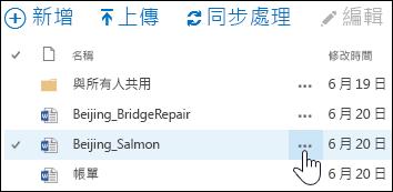 在商務用 OneDrive 中的文件名稱旁,選取 [其他] 省略符號 (...) 圖示,以開啟文件的動態顯示卡片