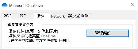 OneDrive 桌面設定中的 [備份] 索引標籤