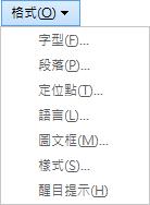 在 [尋找及取代] 對話方塊中,選擇 [格式],然後選擇下拉式清單中的選項。