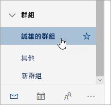 瀏覽窗格中的 [群組] 螢幕擷取畫面。