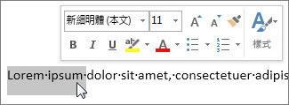選取文字時顯示的迷你工具列