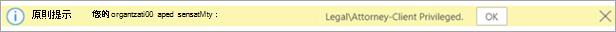 自動套用敏感度標籤之原則提示的螢幕擷取畫面