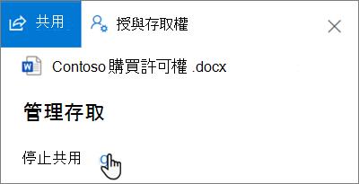 商務用 OneDrive 中 [管理存取] 視圖的 [管理存取] 窗格中的 [停止共用] 連結的螢幕擷取畫面