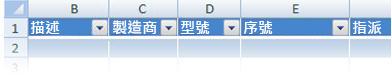 自訂 Excel 表格標題