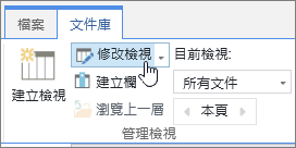 SharePoint Online 功能區文件庫] 索引標籤修改檢視] 選項