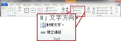 Word 2010 功能區之 [繪圖工具] 底下的 [格式] 索引標籤。