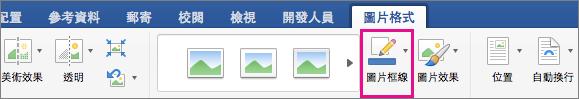 [圖片格式] 索引標籤上醒目提示 [圖片框線] 選項。