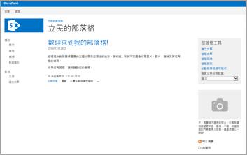 部落格網站範本