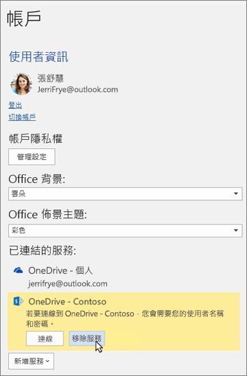 在 Office 應用程式的 [帳戶] 窗格中,醒目提示 [已連線的服務] 底下的 [移除服務] 選項