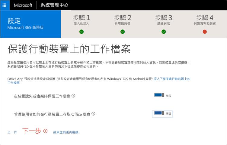 保護您行動裝置上的工作檔案之頁面的螢幕擷取畫面
