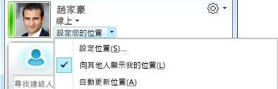 在 Lync 中設定位置