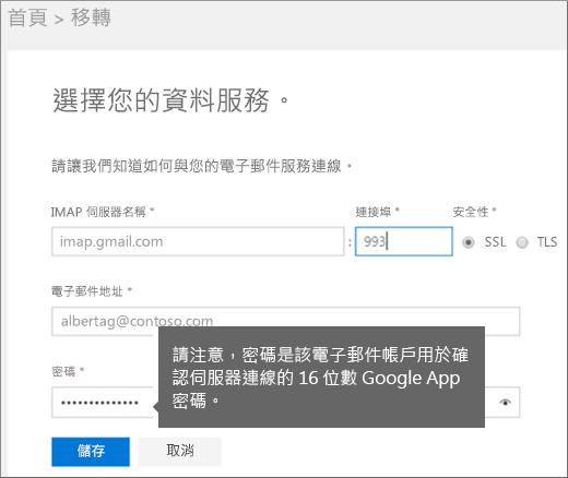 填入要連線的 IMAP 伺服器資訊和帳戶資訊