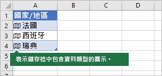四個儲存格,每個都有地圖圖示和國家/地區名稱
