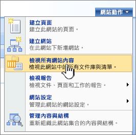 檢視所有網站內容] 已醒目提示的 [網站動作] 功能表