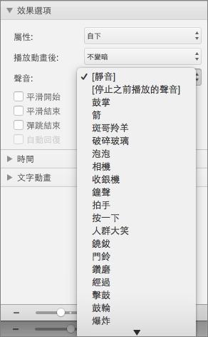 螢幕擷取畫面會顯示展開 [音效] 功能表的 [動畫] 窗格的 [效果選項] 區段。