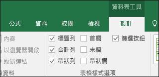 已選取表格儲存格時之功能區上的 [表格工具] 選項之影像